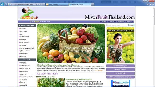 misterfruit