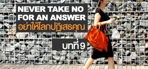 never-take-no-09